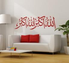8 Allah ِAkbar | الله أكبر