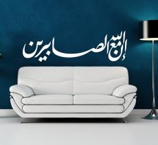 Ina Llah Mea Sabiren | إن الله مع الصابرين