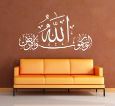 Llah Nor Asamawat Walard | الله نور السموات والارض