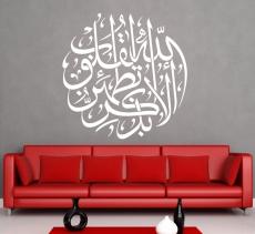 Ala Bedikri LLah Tatmaeno Al Qolub| الا بذكر الله تطمئن القلوب