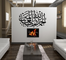 Alhamdulillah Rabb Al Alamin | الحمد لله رب العالمين