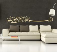 Basmala بسم الله الرحمن الرحيم 20