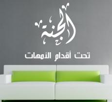 Al Jannah الجنة تحت اقدام الأمهات