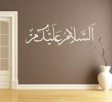 Salam Alaikom السلام عليكم