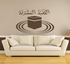 Al Kaaba  الكعبة المشرفة