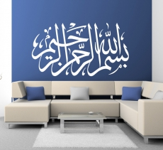 Basmala بسم الله الرحمن الرحيم 24