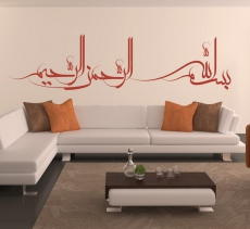 Basmala بسم الله الرحمن الرحيم 13