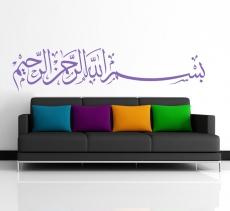 Basmala بسم الله الرحمن الرحيم 10
