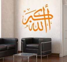 3 Allah ِAkbar | الله أكبر
