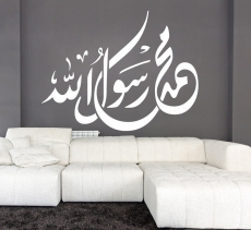 Mohamad (s) 3   (محمد (ﷺ