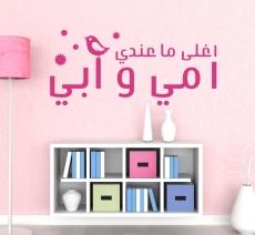 Das Kostbarste sind Mama und Papa   أغلى ما عندي امي وابي