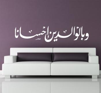 Wa Bilwaledeini Ihsana | وبالوالدين احسانا