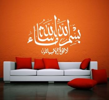 bismillah mashallah | بسم الله ماشاء الله