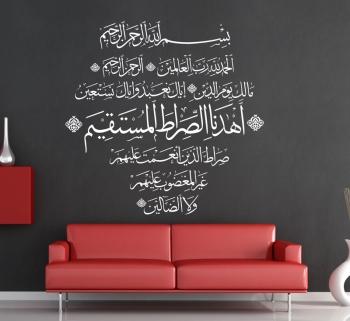 sura al Fatiha | سورة الفاتحة