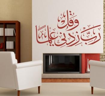 Wa Qul Rabi Zedni Elma | وقل ربي زدني علما