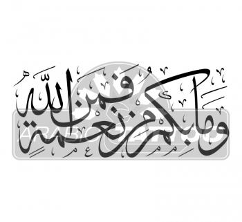 Wa Ma Bekom Min Niematen Famena Llah| وما بكم من نعمة فمن الله