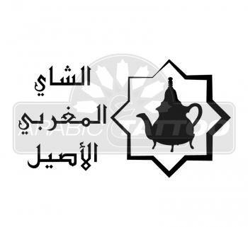 Marokanische Tee الشاي المغربي الأصيل