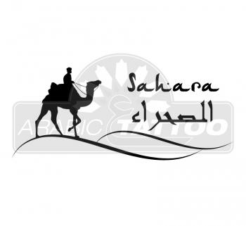Sahara الصحراء
