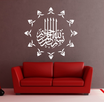 Basmala بسم الله الرحمن الرحيم 38