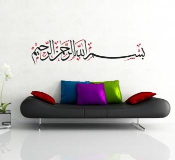 Basmala بسم الله الرحمن الرحيم 37