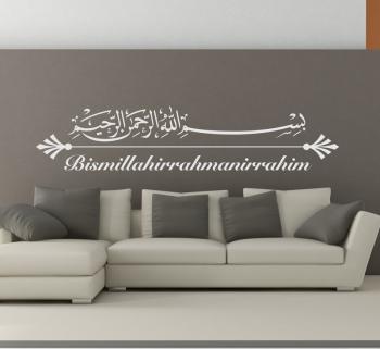Basmala بسم الله الرحمن الرحيم 32