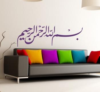 Basmala بسم الله الرحمن الرحيم 28