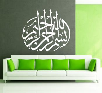 Basmala بسم الله الرحمن الرحيم 27