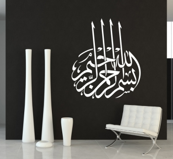 Basmala بسم الله الرحمن الرحيم 26