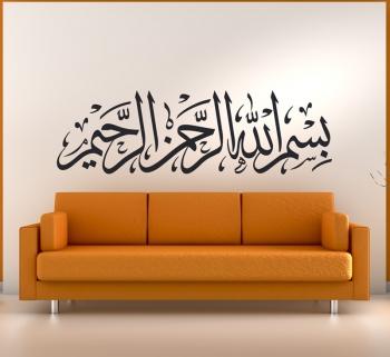 Basmala بسم الله الرحمن الرحيم 25