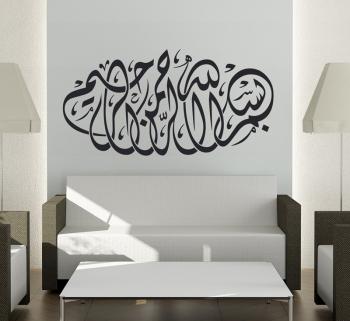 Basmala بسم الله الرحمن الرحيم 23