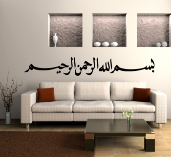 Basmala بسم الله الرحمن الرحيم 22