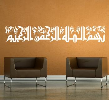 Basmala بسم الله الرحمن الرحيم 19