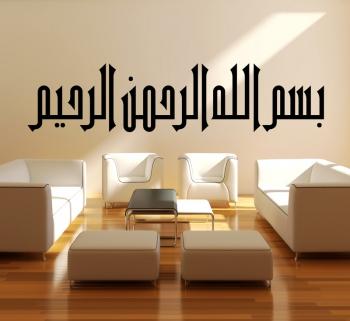 Basmala بسم الله الرحمن الرحيم 18