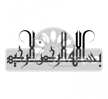 Basmala بسم الله الرحمن الرحيم 17