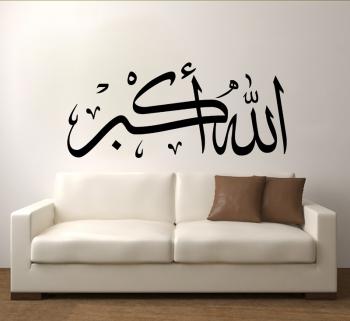 2 Allah ِAkbar | الله أكبر