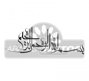 Basmala بسم الله الرحمن الرحيم 16