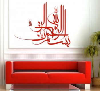 Basmala بسم الله الرحمن الرحيم 14