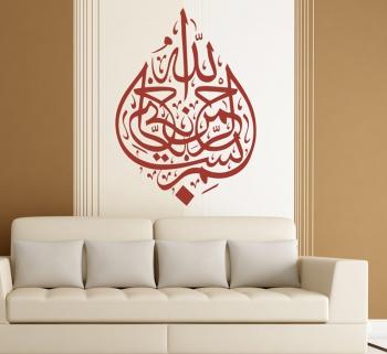 Basmala بسم الله الرحمن الرحيم 12