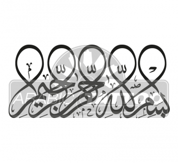 Basmala بسم الله الرحمن الرحيم 11