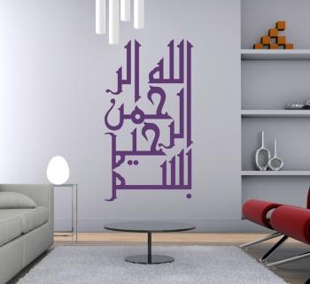 Basmala بسم الله الرحمن الرحيم 7