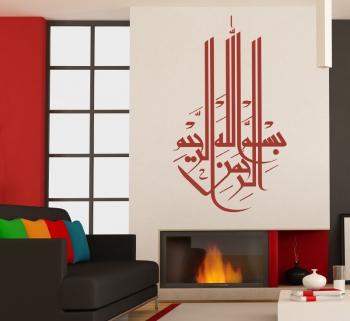 Basmala بسم الله الرحمن الرحيم 6