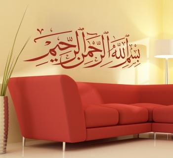 Basmala بسم الله الرحمن الرحيم 5