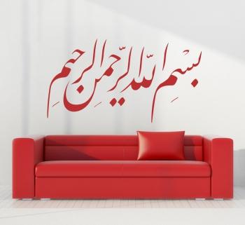 Basmala بسم الله الرحمن الرحيم 4 --------------