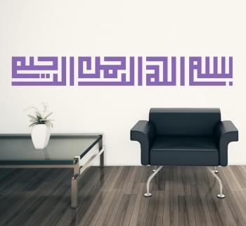 Basmala بسم الله الرحمن الرحيم 2