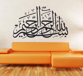 Basmala بسم الله الرحمن الرحيم 1