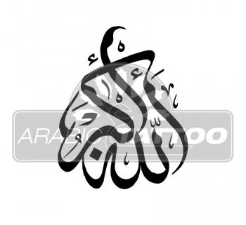 4 Allah ِAkbar | الله أكبر