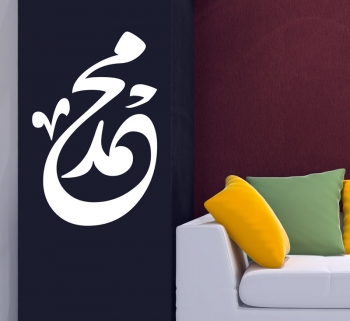 Mohamad (s) 2 | (محمد (ﷺ