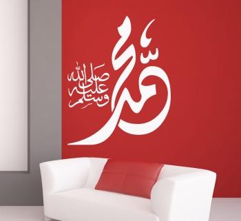 Mohamad (s) 1 | (محمد (ﷺ