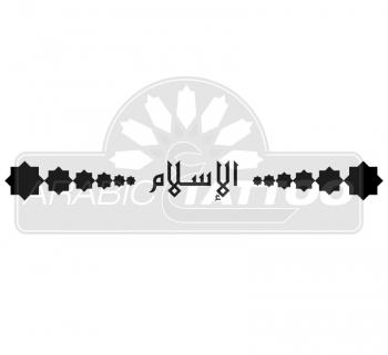 Islamische Mosaik | زخرفة الإسلام