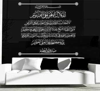 Ayat al kursi | اية الكرسي